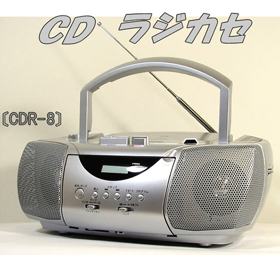 CD・AM/FM♪ CDラジカセ〔CDR-8〕♪