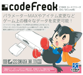 [DS]DS/DS Lite用 CYBER・コードフリーク